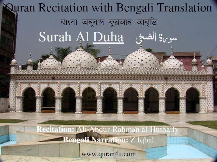 Surah Duha, Quran Recitation With Bengali Translation by Ali
