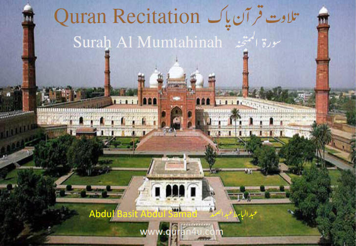 Noble Quran Arabic Recitation with Urdu Translation By Abdul