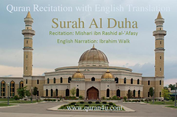 Surah Al Duha, Quran Recitation by Mishari ibn Rashid al