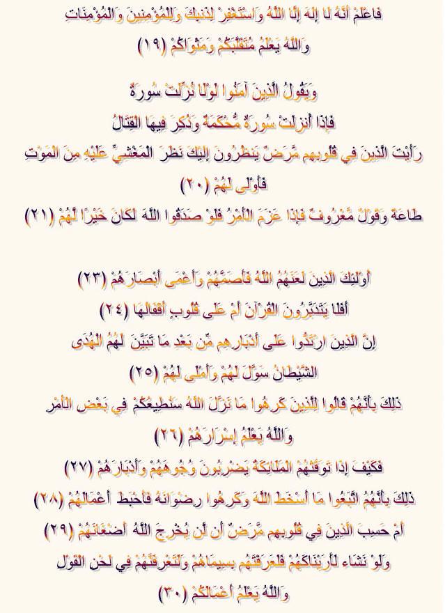 surah muhammad arabic text pdf